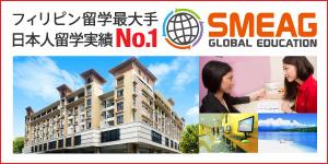 フィリピン留学最大手 日本人留学実績No.1のSMEAG