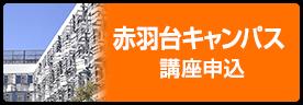 赤羽台キャンパス 講座申込