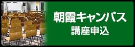 朝霞キャンパス 講座申込