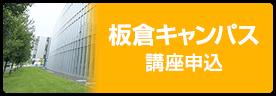 板倉キャンパス 講座申込
