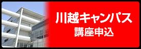 川越キャンパス 講座申込