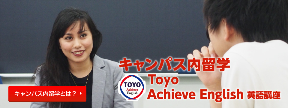 キャンパス内留学 Toyo Achieve English 英語講座