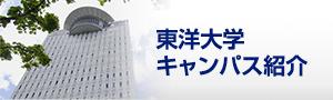 東洋大学キャンパス紹介